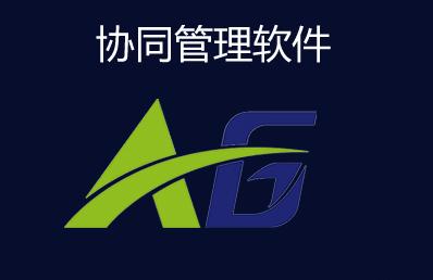 致远A6协同管理软件